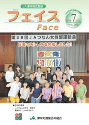FACE7月号-再校用のサムネイル