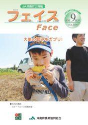 FACE9月号(最終・HP用)のサムネイル