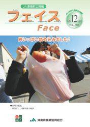 FACE12月号(最終 HP用)のサムネイル