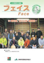 FACE3月号(最終)のサムネイル