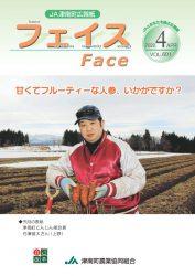 FACE4月号-最終のサムネイル