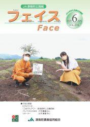 FACE6月号(最終) (6月3日)のサムネイル