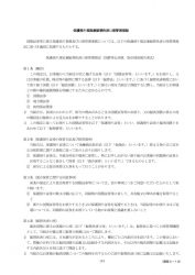 別紙2 全文 保護預り規程兼振替決済口座管理規程のサムネイル
